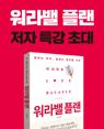 『워라밸 플랜』 석혜림 저자 강연