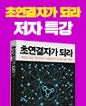 『초연결자가 되라』 성유진 저자 강연