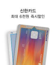 신한카드 6천원 할인