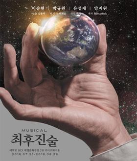 뮤지컬 <최후진술>