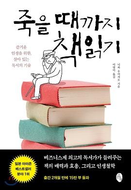 단독 선출간 『죽을 때까지 책읽기』