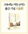 『베네룩스 맥주산책』 이현수 저자 강연&시음회