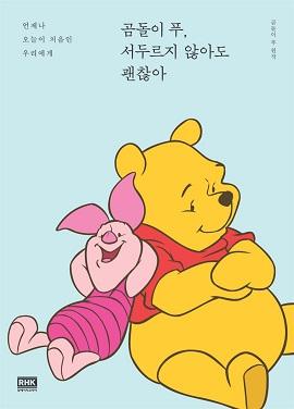 단독 선출간 『곰돌이 푸, 서두르지 않아도 괜찮아』