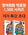『영어회화 BIG표현 1500』 오석태 저자 강연