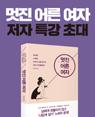 『멋진 어른 여자』박미이 저자 강연