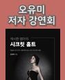 『섹시한 엄마의 시크릿 홈트』 오유미 저자 강연