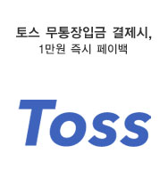 toss 이벤트