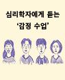 『아파도 아프다 하지 못하면』 최기홍 저자 강연