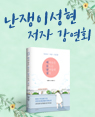『여모남심』이성현 저자 강연