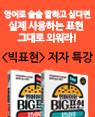 『영어회화 BIG표현 1500』 오석태 저자 강연회