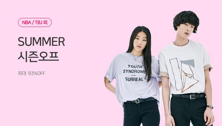 여름시즌오프