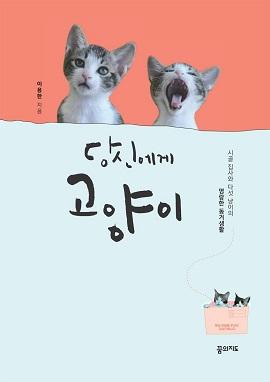 단독 선출간 『당신에게 고양이』