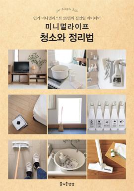 이주의 심야페이백 『미니멀라이프 청소와 정리법』