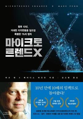 단독 선출간 『마이크로트렌드X』