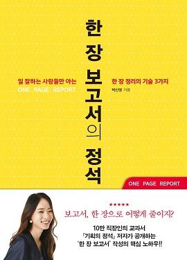 단독 선출간 『한 장 보고서의 정석』
