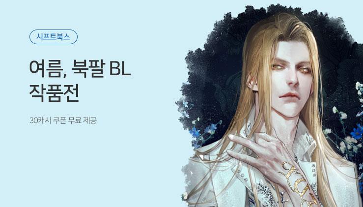 북팔 BL 이벤트