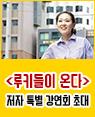 『루키들이 온다』 김현정 저자 강연회