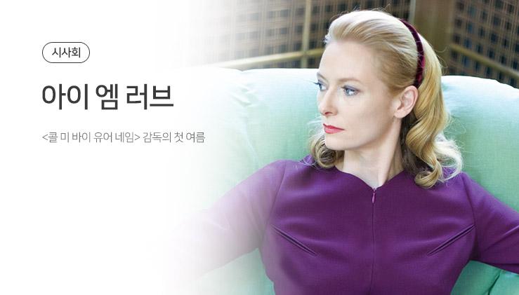 아이 엠 러브