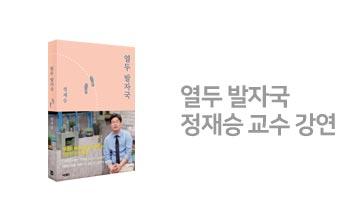 정재승 강연회