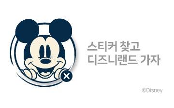 디즈니 전문관 이벤트