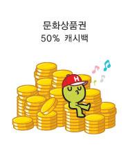 8~9월 해피머니 페이백 프로모션