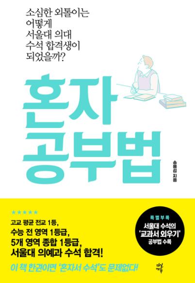 이주의 심야페이백 『혼자 공부법』