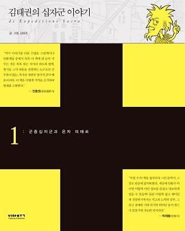 단독 선출간 『[세트] 김태권의 십자군 이야기』