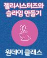 '젤리시스터즈와 나만의 슬라임 만들기' 원데이클래스