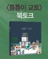 『틈틈이 교토』 조인숙 저자 북토크