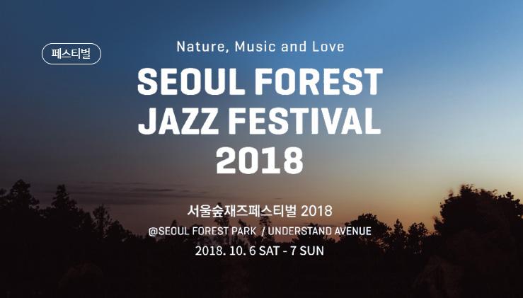 서울숲재즈페스티벌