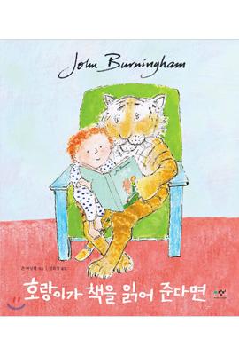 호랑이가 책을 읽어준다면