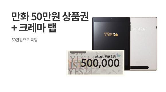 상품권+크레마탭
