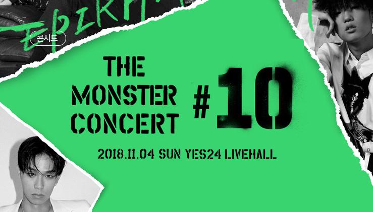 더 몬스터 #10
