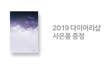 2019 다이어리샵