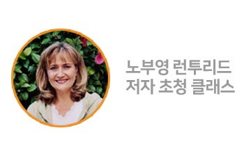 노부영 저자 초청 강연