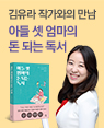 『아들 셋 엄마의 돈되는 독서』 김유라 저자 강연회