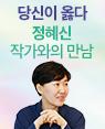 『당신이 옳다』 출간기념 정혜신 저자 강연