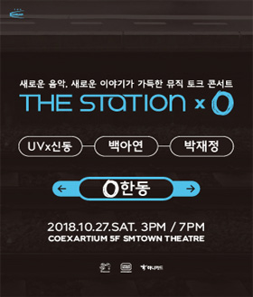 THE STATION x 0
