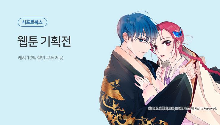 연재씨 추천웹툰