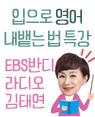 『말이 되는 영어』 출간기념 김태연x월터 포어맨 특강