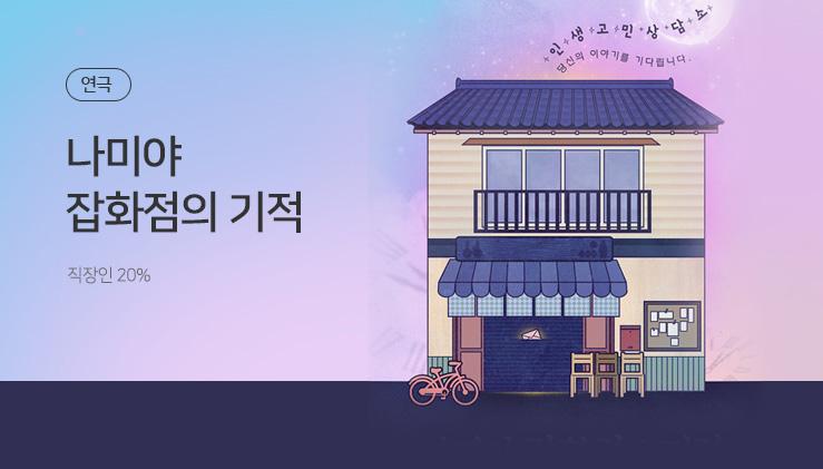나미야 잡화점의 기적