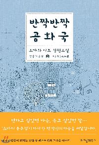 이주의 심야페이백 『반짝반짝 공화국』