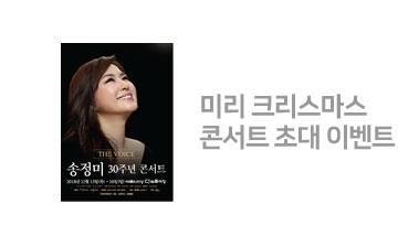 송정미 콘서트 초대