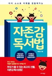 단독 선출간 『자존감 독서법』