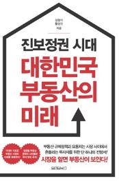 단독 선출간 『대한민국 부동산의 미래』