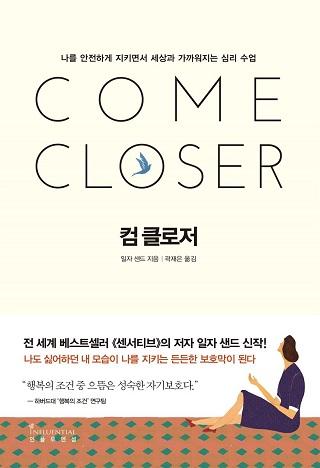 단독 선출간 『컴 클로저』