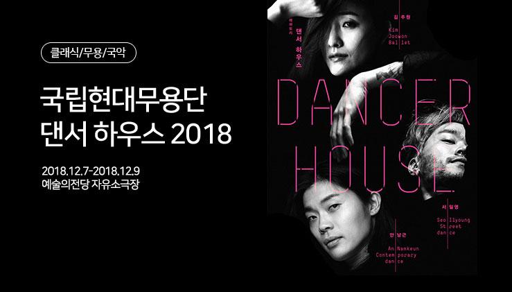 댄서 하우스