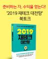『2019 재테크 대전망』 저자 북토크 in 목동