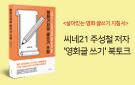 『영화기자의 글쓰기 수업』 주성철 저자 북토크