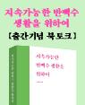 『지속가능한 반백수 생활을 위하여』 신예희 저자 북토크